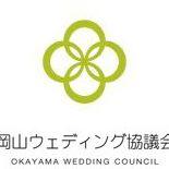 岡山ウェディング協議会