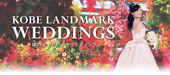 思い出の場所で結婚式を♪KOBE LANDMARK WEDDING【神戸ウエディング会議】