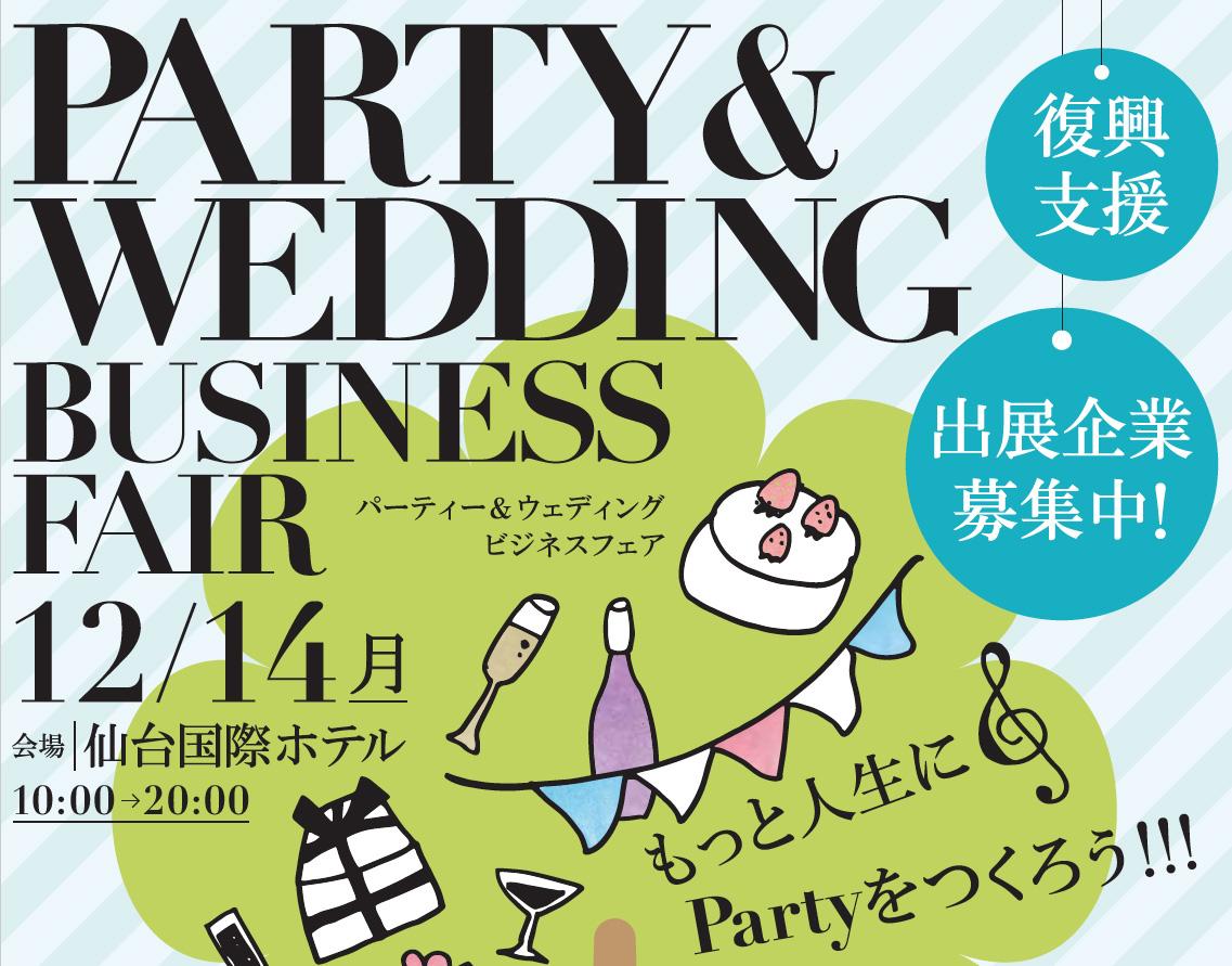 12月14日(月) パーティー事業で復興支援&ビジネスチャンス! 「パーティー&ウェディングビジネスフェア」を東北初開催