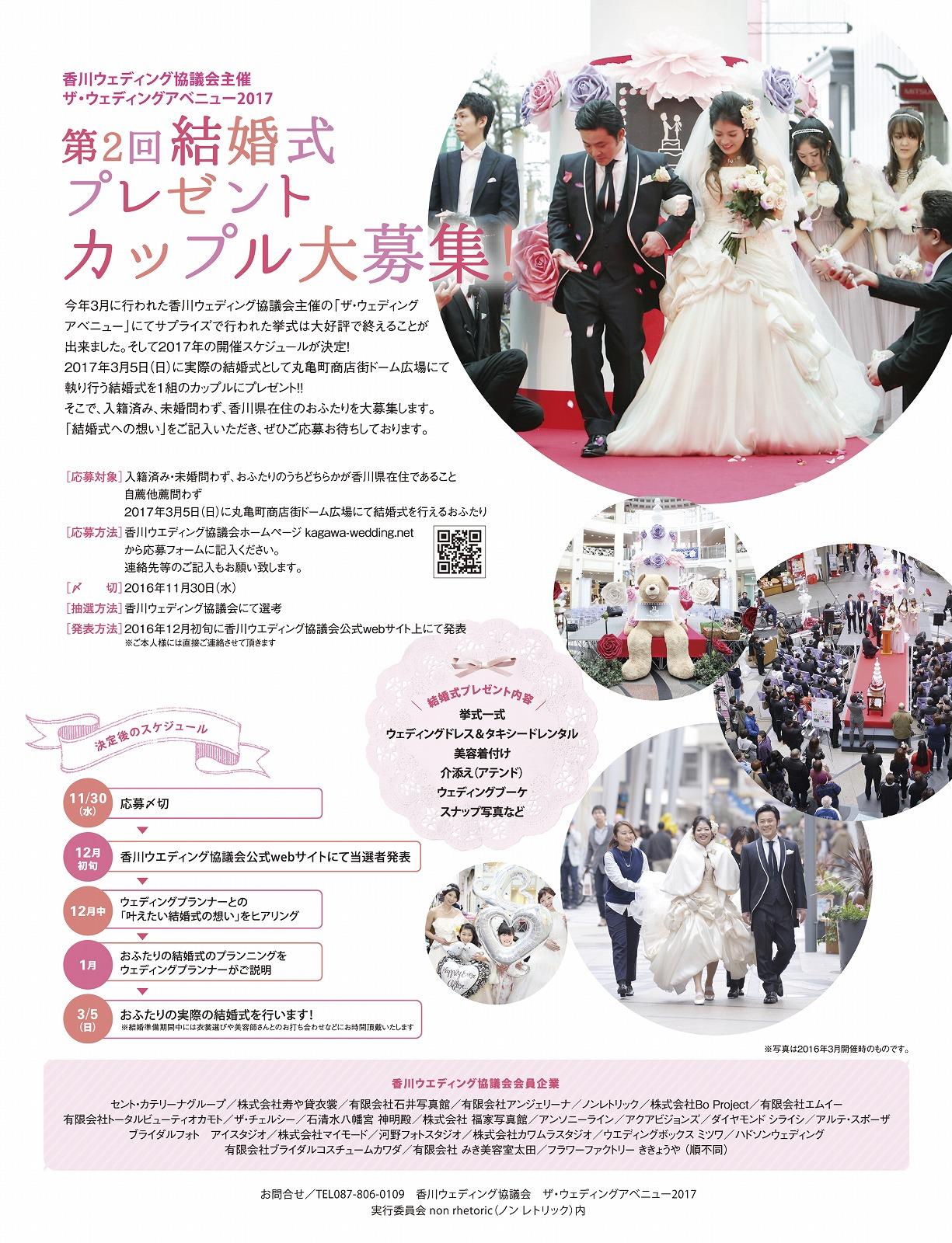 第2回 結婚式プレゼント カップル大募集!【香川ウエディング協議会】