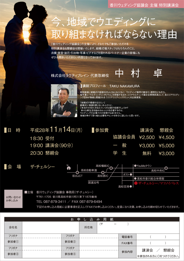 香川ウェディング協議会主催 特別講演