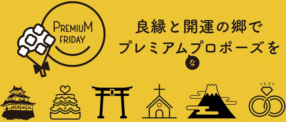良縁と開運の郷でプレミアムなプロポーズを【箱根・小田原ブライダル協議会】