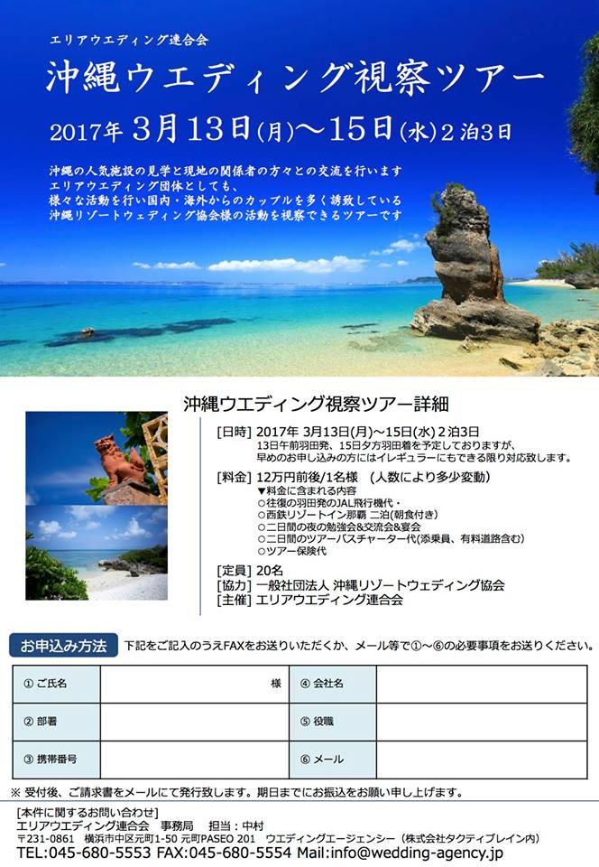 【沖縄ウエディング視察ツアー】エリアウエディング連合会
