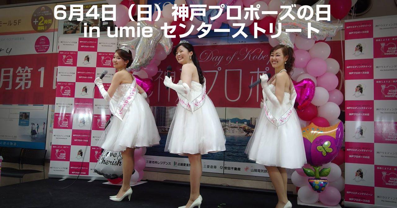【神戸プロポーズの日 in umie 】神戸ウエディング会議