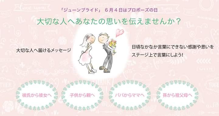 【6/4プロポーズの日】(Tamaウエディング推進会)