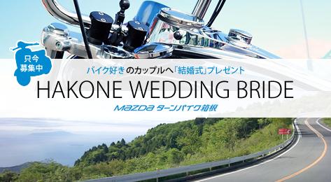 2017.10.21.「HAKONE WEDDING BRIDE 2017」(箱根・小田原ブライダル協議会)
