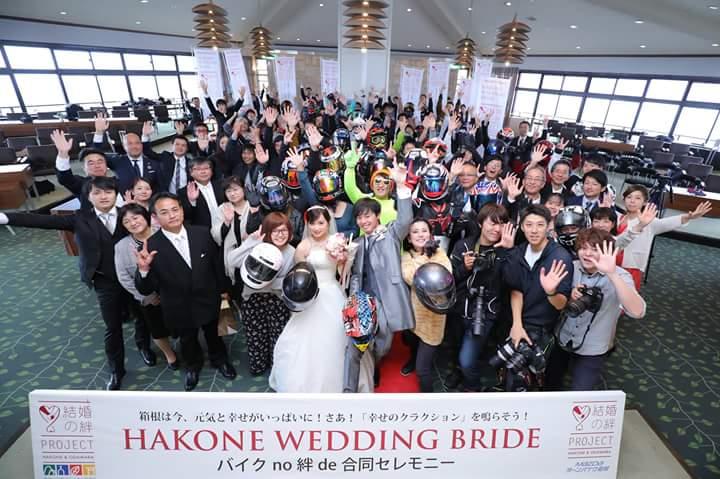 「HAKONE WEDDING BRIDE2017」開催(箱根・小田原ブライダル協議会)