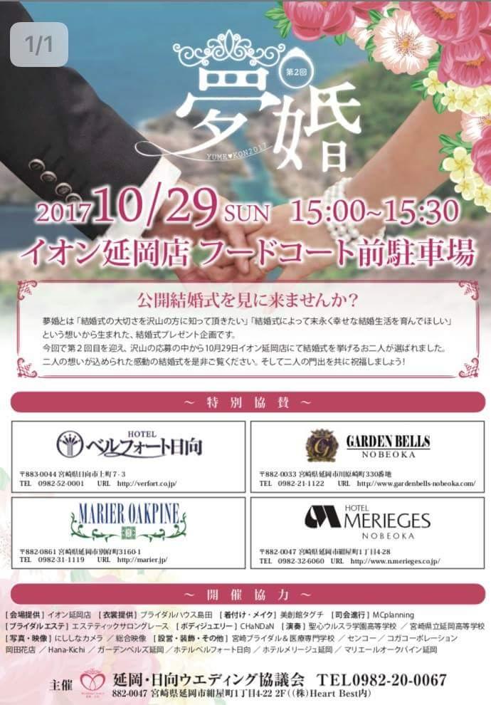 2017.10.29.公開結婚式『夢婚』開催(延岡日向ウェディング協議会)