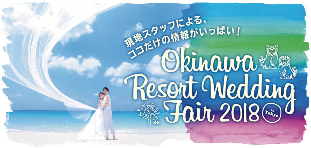 2018.1.20~21 沖縄リゾートウエディングフェア2018in東京(沖縄リゾートウェディング協会)