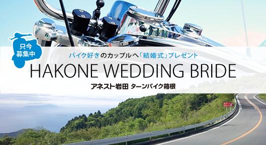 2018.9.30. HAKONE WEDDING BRIDE2018 (箱根・小田原ブライダル協議会)