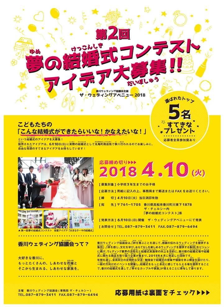 「夢の結婚式コンテスト」アイディア募集(香川ウエディング協議会)