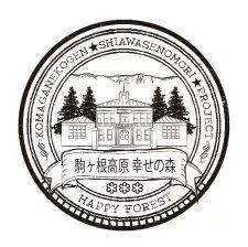 駒ヶ根高原「幸せの森」ブライダル協会