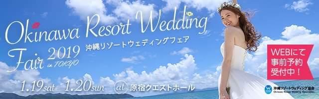 2019.1.19.&20.~ 沖縄リゾートウェディングフェア2019(一般社団法人 沖縄リゾートウェディング協会)