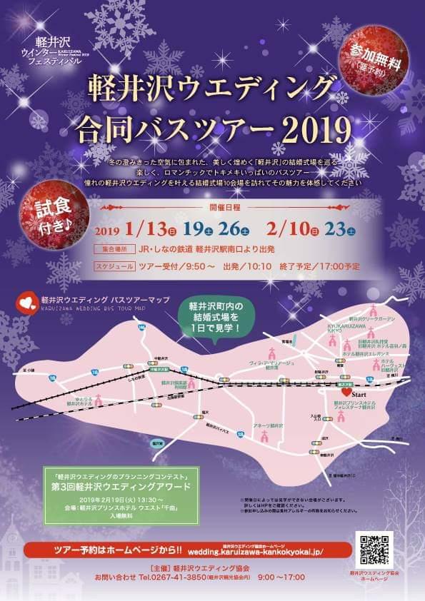 2019.1.13.~ 軽井沢ウエディング合同バスツアー2019(軽井沢ウエディング協会)