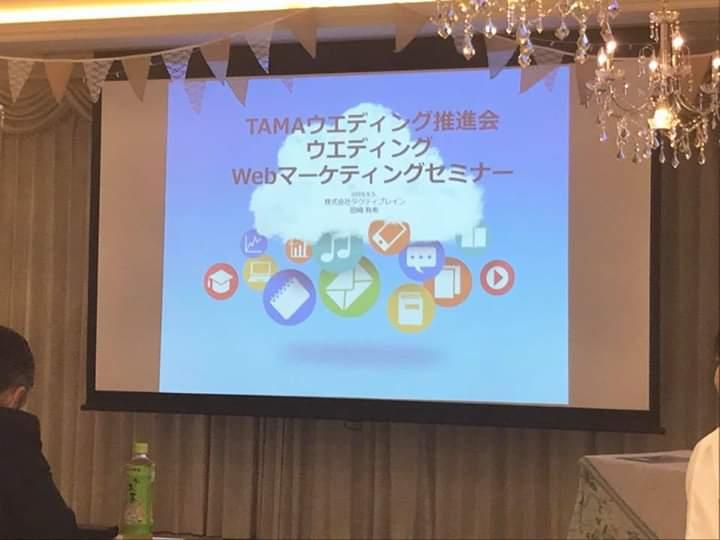 2019.9.5. ウエディングwebマーケティングセミナー(TAMAウエディング推進会 )
