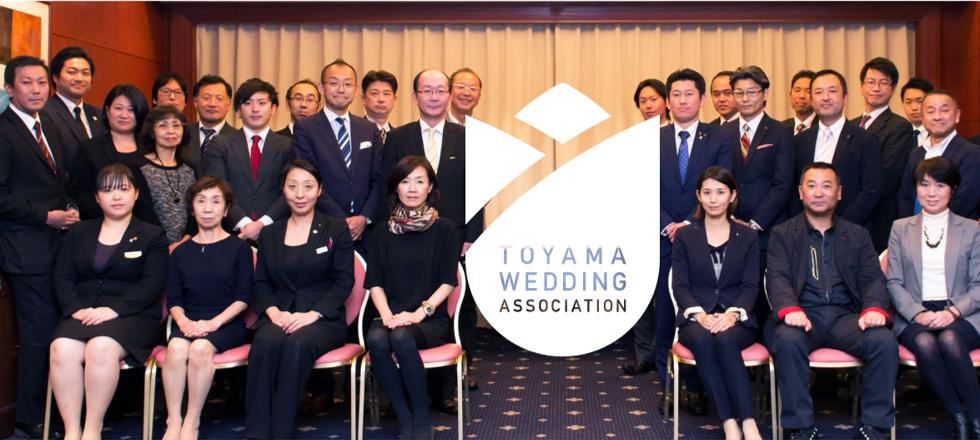 富山県ウエディング協会