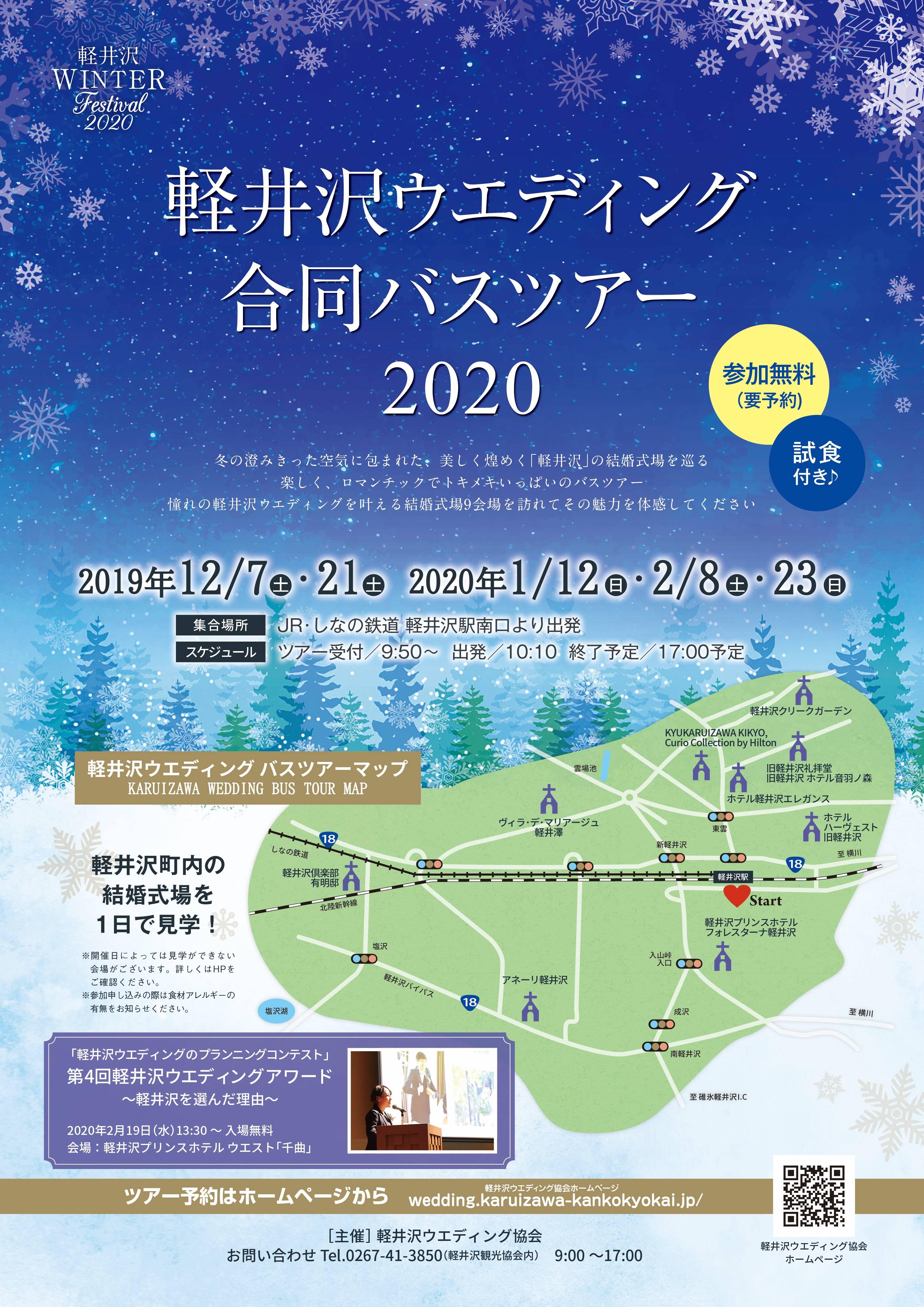 2019.12.7. 軽井沢ウエディング合同バスツアー(軽井沢ウエディング協会 )