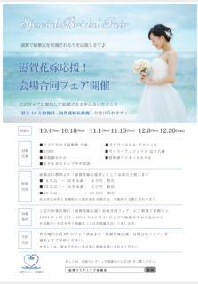 2020年秋 ★滋賀花嫁応援割★会場合同フェア開催決定!