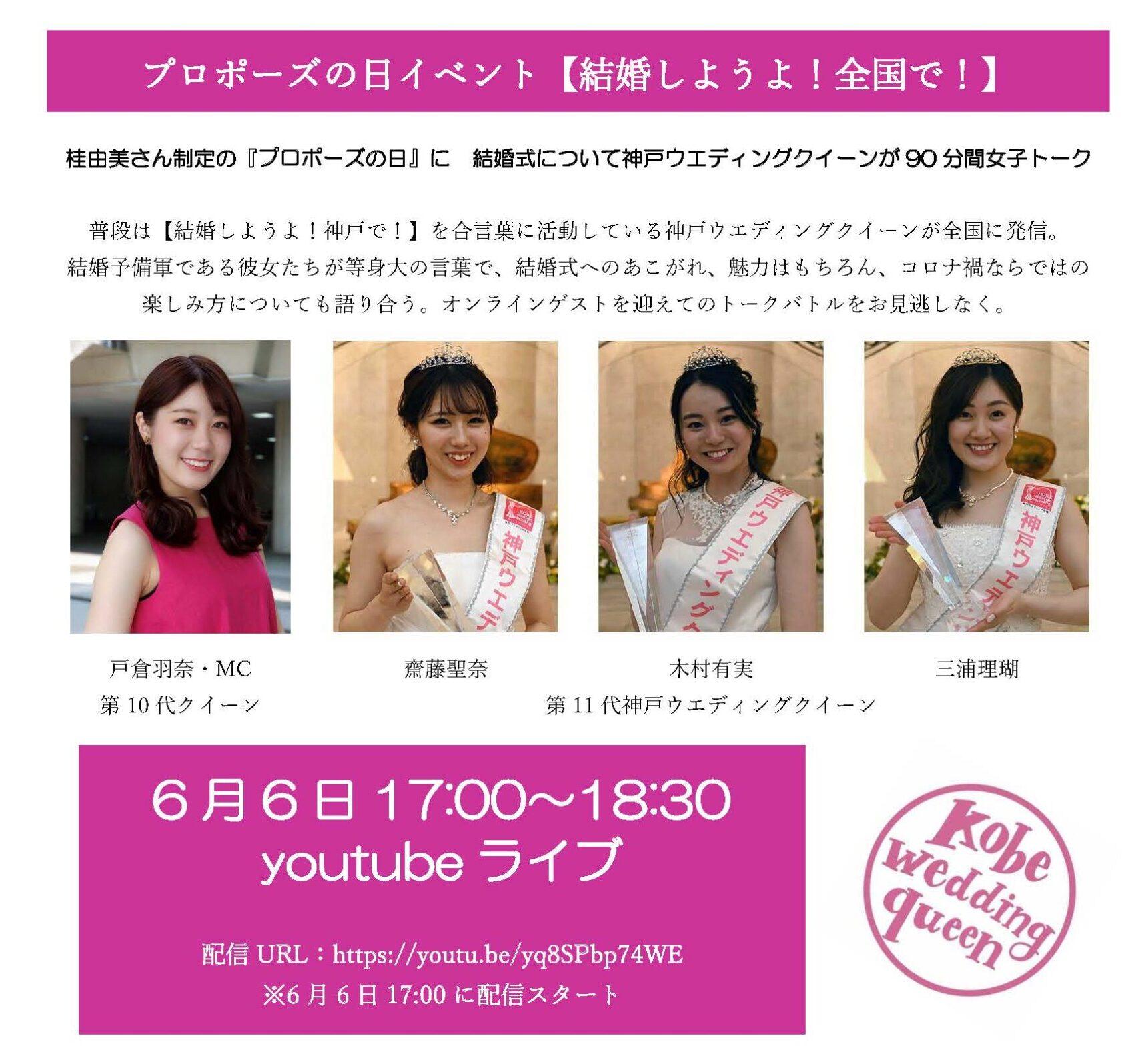 6月6日プロポーズの日YouTubeイベント【結婚しようよ!全国で!】(神戸ウエディング会議)